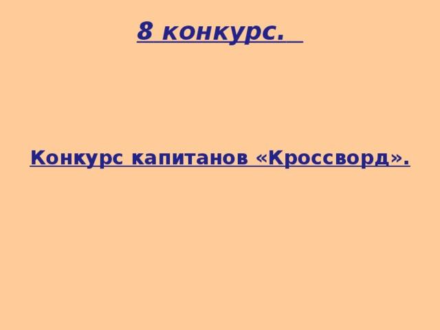 8 конкурс.      Конкурс капитанов «Кроссворд».