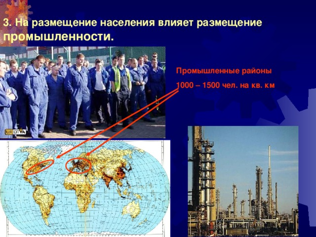 3. На размещение населения влияет размещение промышленности. Промышленные районы 1000 – 1500 чел. на кв. км