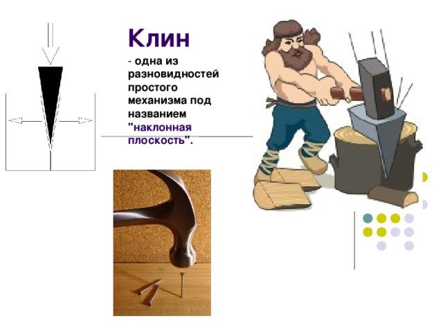 Клин - одна из разновидностей простого механизма под названием