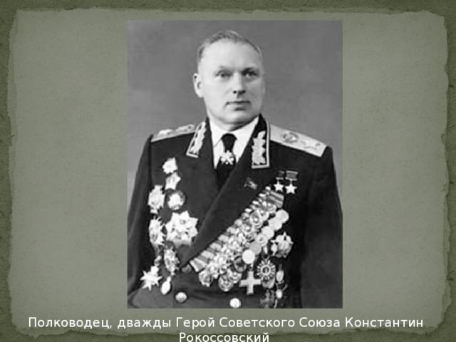 герой советского союза константин песков фото надо