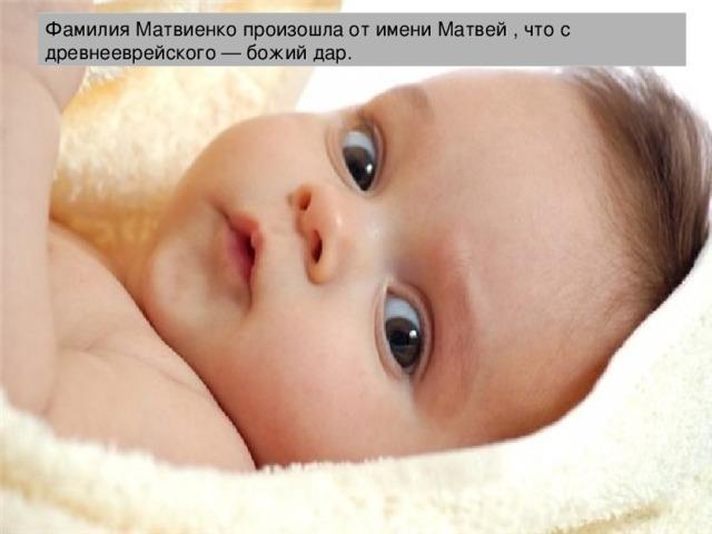 Фамилия Матвиенко произошла от имени Матвей , что с древнееврейского — божий дар.