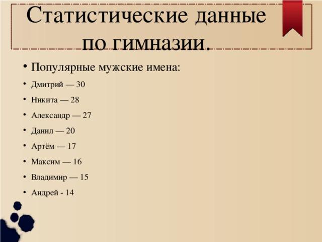 Статистические данные по гимназии.