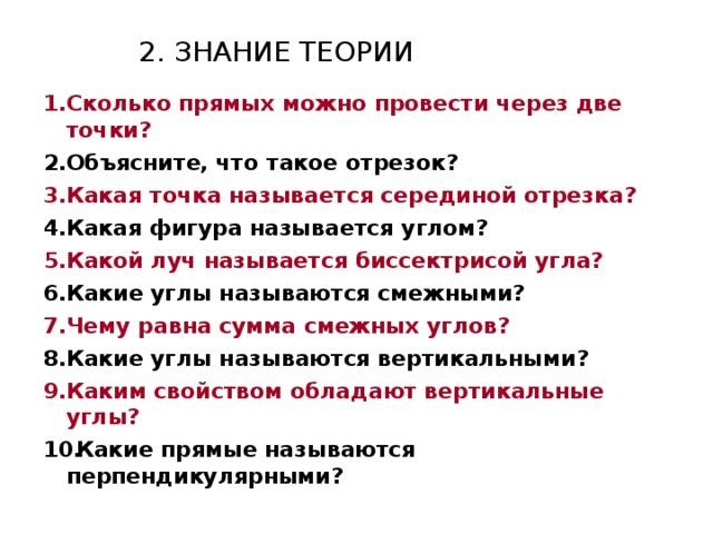 2. ЗНАНИЕ ТЕОРИИ