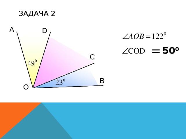 ЗАДАЧА 2 = 50 0