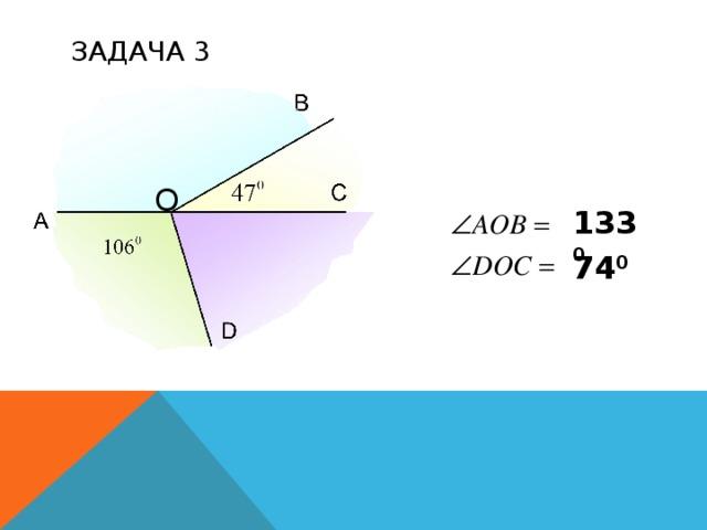 ЗАДАЧА 3 О 133 0 74 0