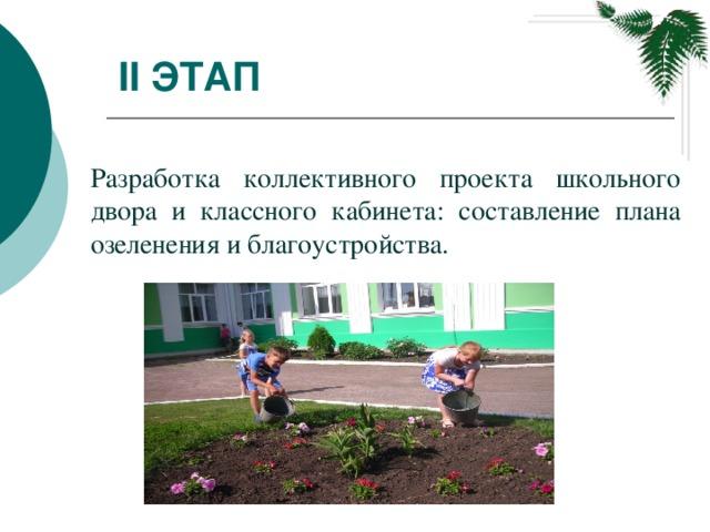 II этап Разработка коллективного проекта школьного двора и классного кабинета: составление плана озеленения и благоустройства.