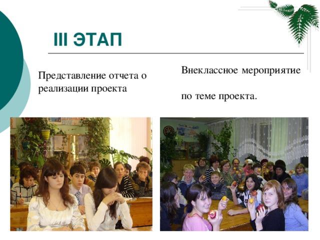 III этап Внеклассное мероприятие по теме проекта. Представление отчета о реализации проекта