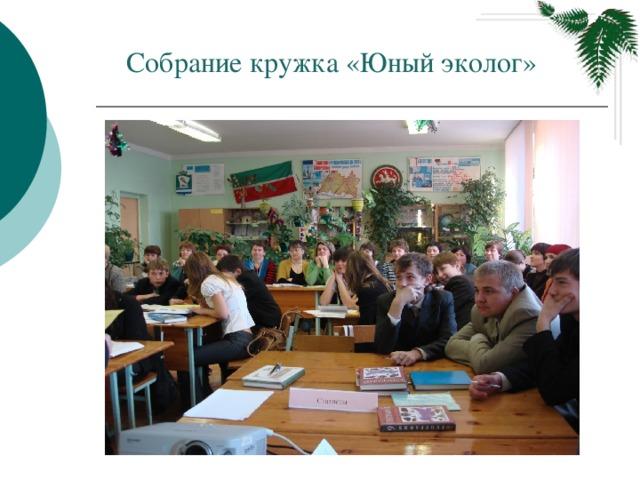 Собрание кружка «Юный эколог»
