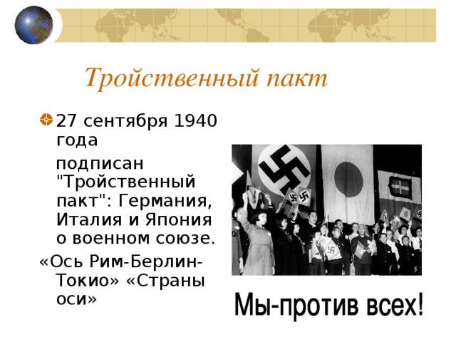 Тройственный пакт 27 сентября 1940 года  подписан