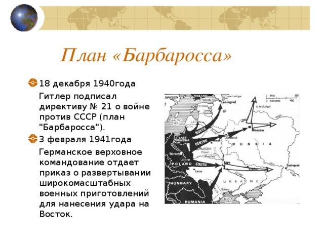 План «Барбаросса» 18 декабря 1940года  Гитлер подписал директиву № 21 о войне против СССР (план