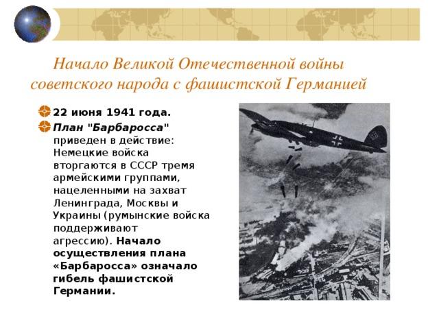 Начало Великой Отечественной войны  советского народа с фашистской Германией