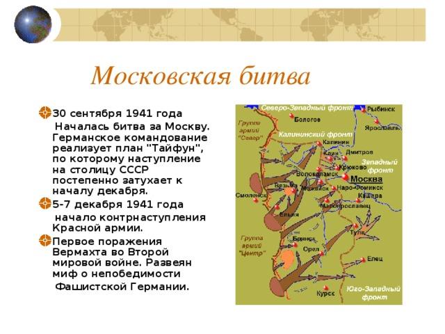 Московская битва 30 сентября 1941 года  Началась битва за Москву. Германское командование реализует план
