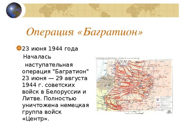 Операция «Багратион» 23 июня 1944 года  Началась  наступательная операция