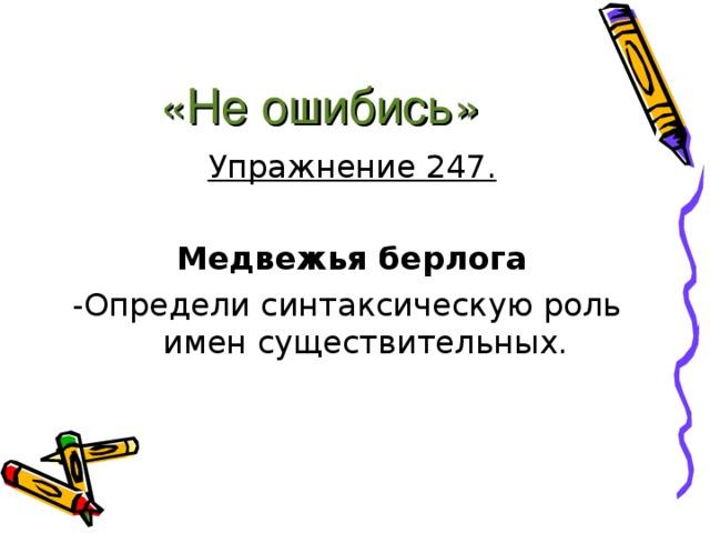 «Не ошибись» Упражнение 247.  Медвежья берлога