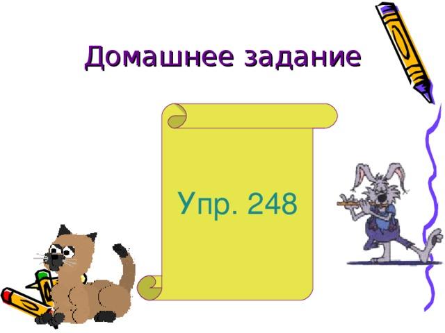 Домашнее задание  Упр. 248