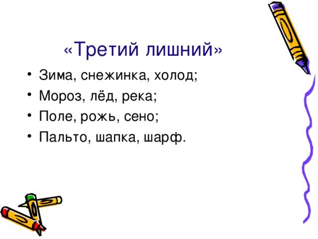 «Третий лишний»
