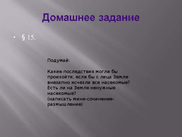 § 15.