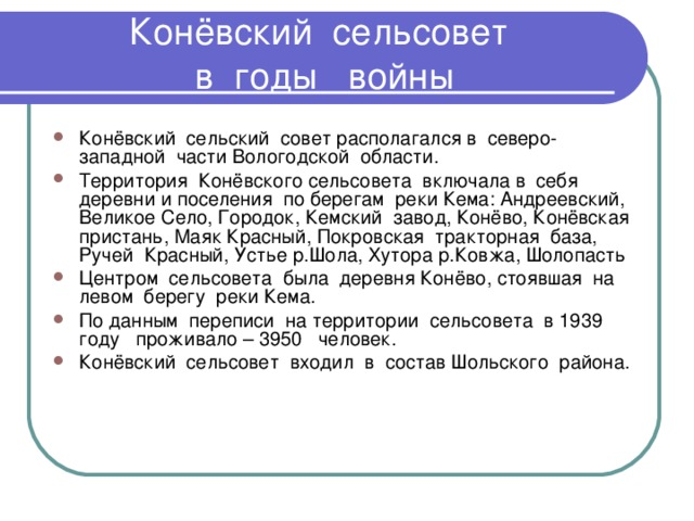 Конёвский сельсовет  в годы войны