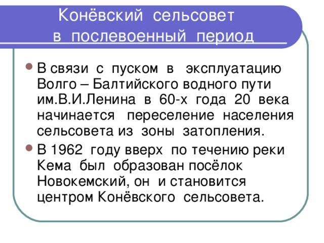 Конёвский сельсовет  в послевоенный период