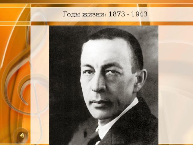 Годы жизни: 1873 - 1943