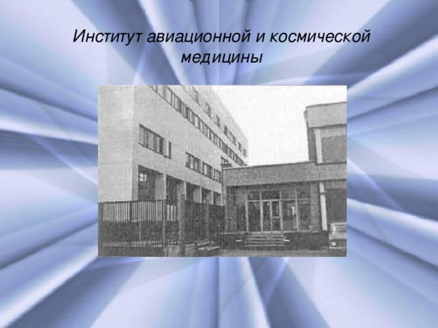 Институт авиационной и космической медицины