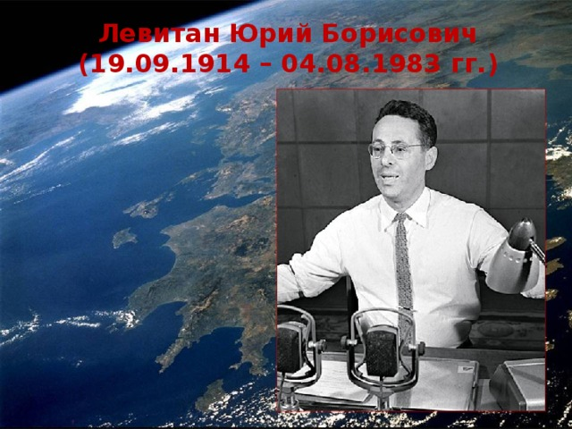 Левитан Юрий Борисович  (19.09.1914 – 04.08.1983 гг.)