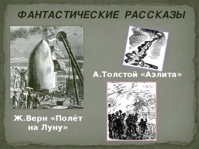 ФАНТАСТИЧЕСКИЕ  РАССКАЗЫ А.Толстой «Аэлита» Ж.Верн «Полёт на Луну»