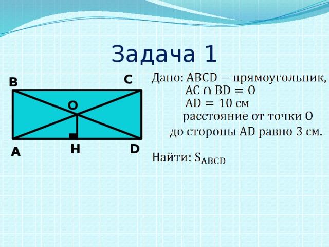Задача 1 С В O H D А