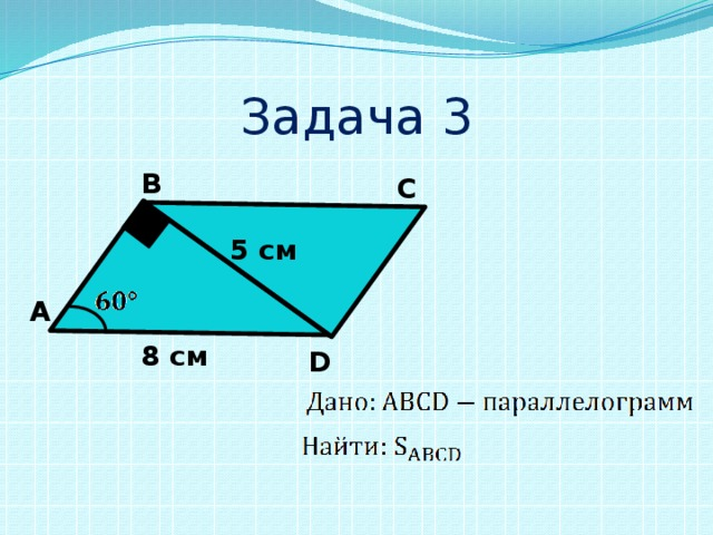 Задача 3 В С 5 см А 8 см D