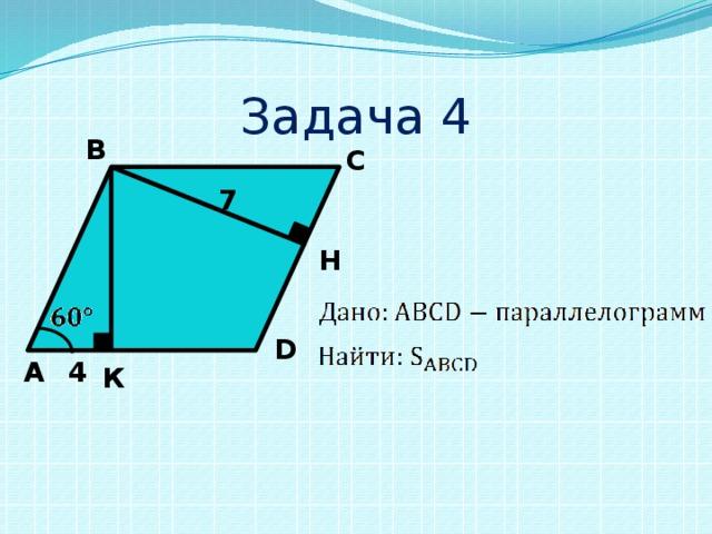 Задача 4 В С 7 H D А 4 К