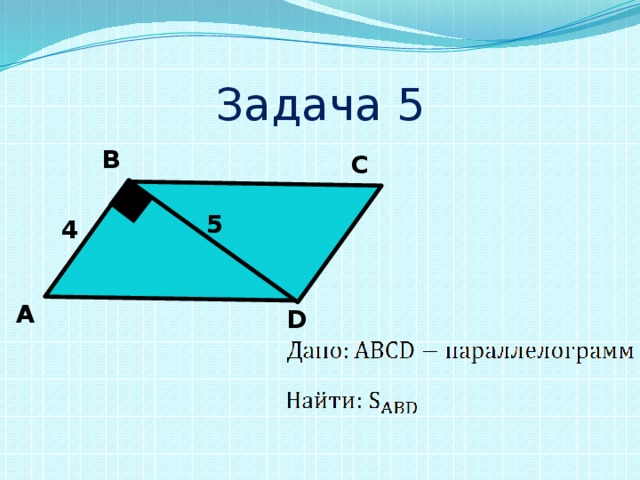 Задача 5 В С 5 4 А D