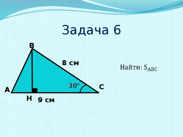Задача 6 В 8 см С А H 9 см
