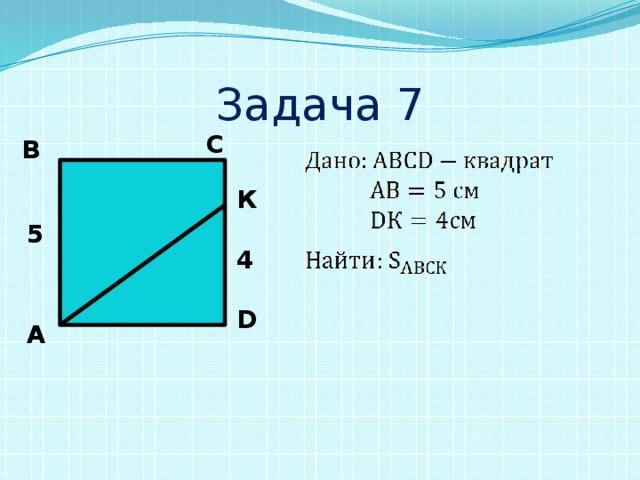 Задача 7 С В К 5 4 D А