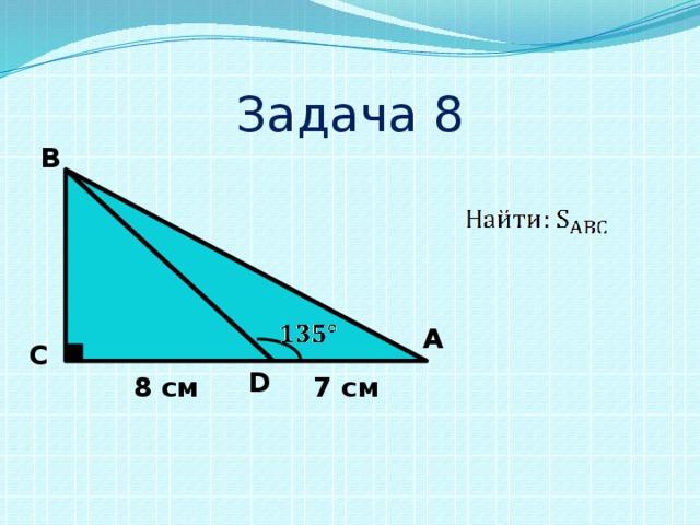 Задача 8 В А С D 8 см 7 см