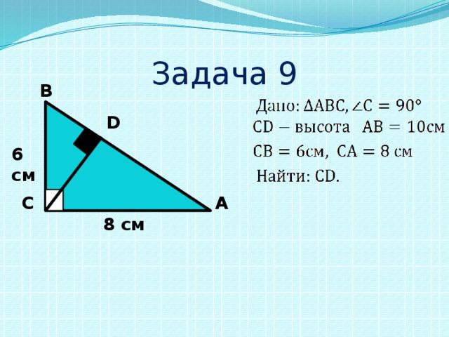 Задача 9 В D 6 см С А 8 см