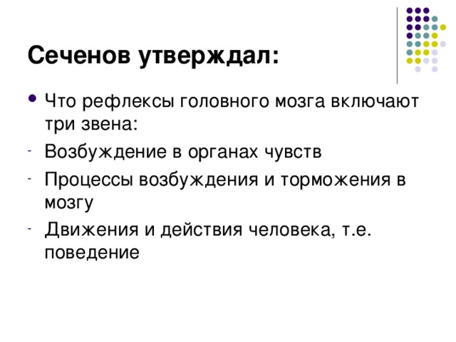 Сеченов утверждал: