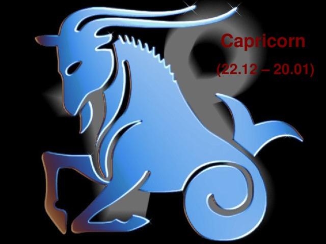 Capricorn (22.12 – 20.01)