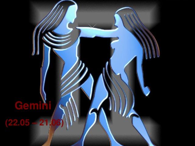 Gemini (22.05 – 21.06)
