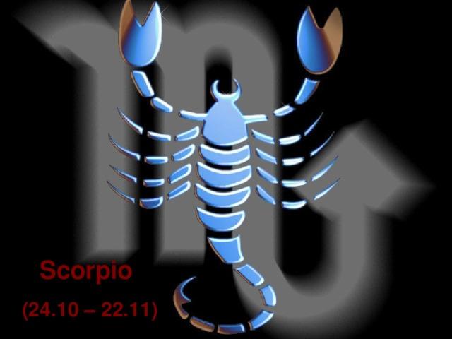 Scorpio (24.10 – 22.11)