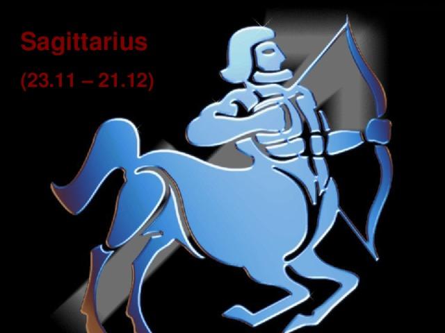 Sagittarius (23.11 – 21.12)