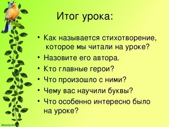 Итог урока: