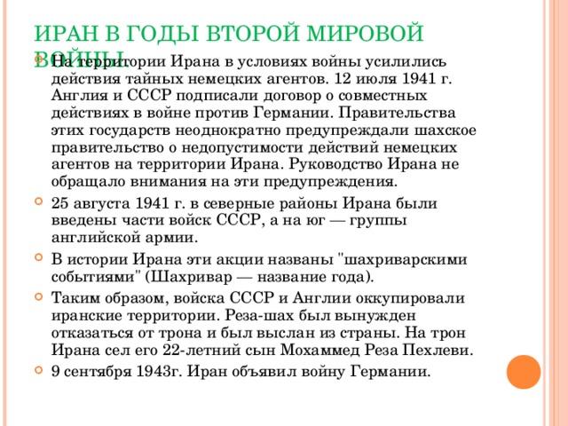 ИРАН В ГОДЫ ВТОРОЙ МИРОВОЙ ВОЙНЫ.