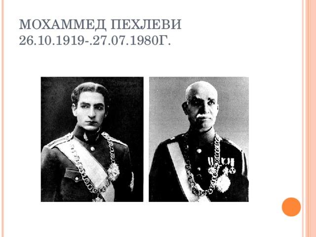 МОХАММЕД ПЕХЛЕВИ 26.10.1919-.27.07.1980Г.