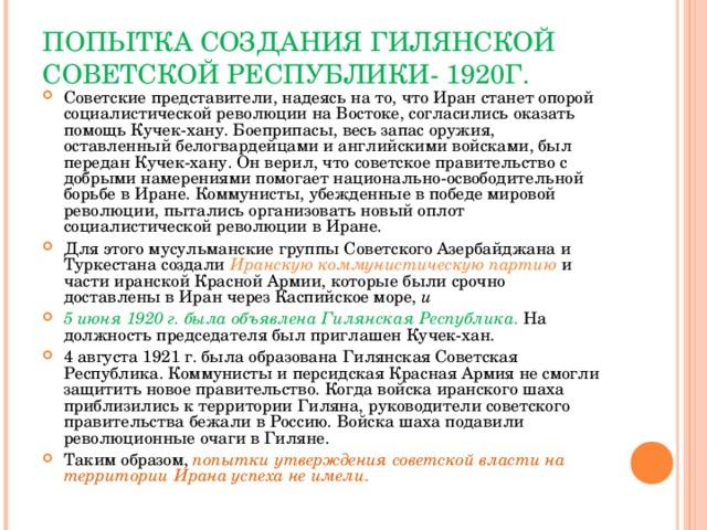 ПОПЫТКА СОЗДАНИЯ ГИЛЯНСКОЙ СОВЕТСКОЙ РЕСПУБЛИКИ- 1920Г.