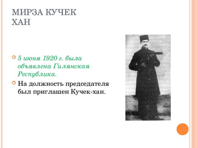 МИРЗА КУЧЕК ХАН