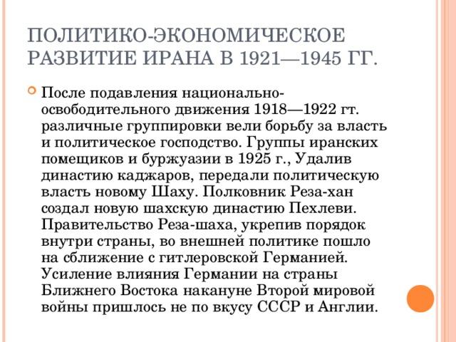 ПОЛИТИКО-ЭКОНОМИЧЕСКОЕ РАЗВИТИЕ ИРАНА В 1921—1945 ГГ.