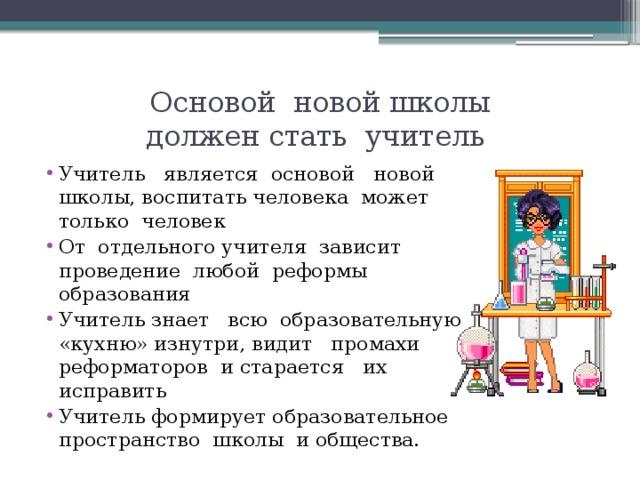 Основой новой школы  должен стать учитель