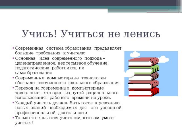 Учись! Учиться не ленись