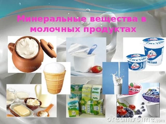 Минеральные вещества в  молочных продуктах