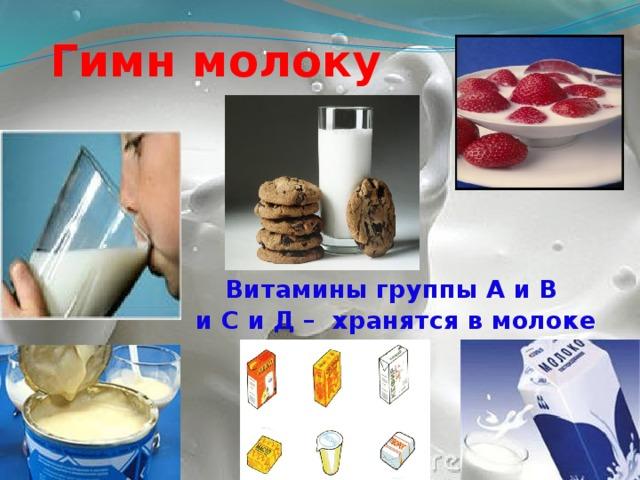 Гимн молоку Витамины группы А и B и С и Д – хранятся в молоке